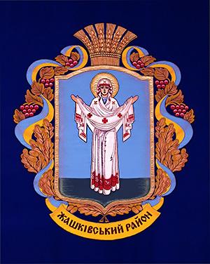 герб Жашківського району
