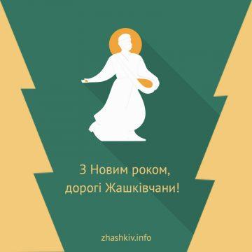 З Новим роком, дорогі Жашківчани!