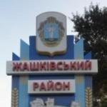 Встановлено стелу «Жашківський район»