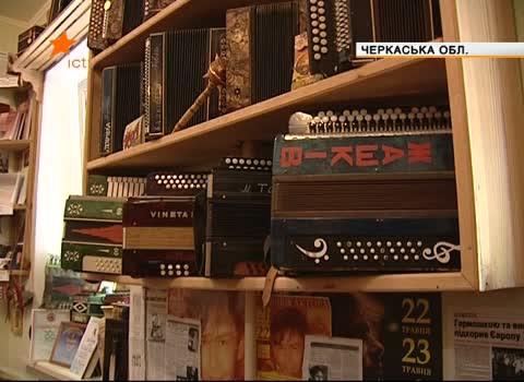 У Жашкові зібрано унікальну колекцію гармонік