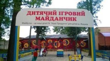 У Жашкові до Дня Незалежності створили арт-об`єкт для дітей за мотивами картин Марії Приймаченко