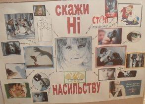 «16 днів проти насильства» на Жашківщині
