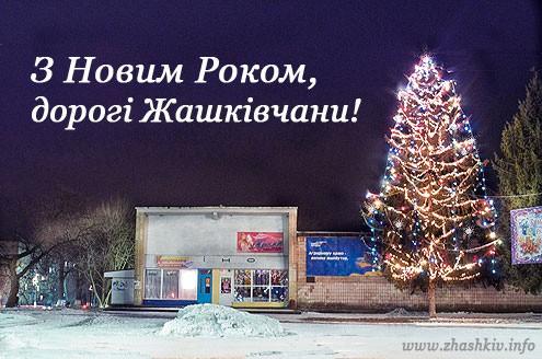 Програма святкування 60-річчя утворення Черкаської області та відзначення Різдва Христового 7 січня