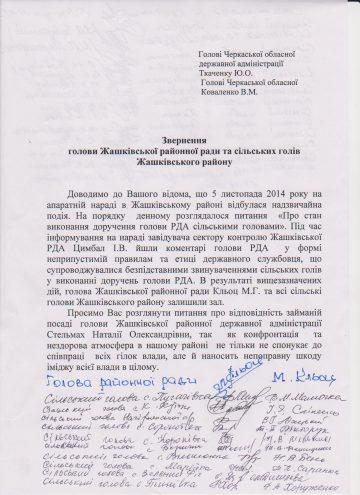 Голова районної ради та сільські голови Жашківського району в знак протесту залишили апаратну нараду РДА