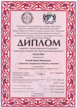 Жашківчанин став переможцем міжнародного конкурсу