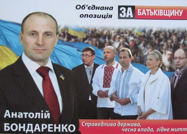 Жашків вибори. Анатолій Бондаренко